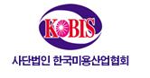 사단법인 한국미용산업협회